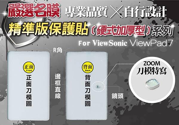 ViewSonic ViewPad 7 精準版 保護貼 系列 (5).jpg