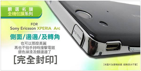 Sony Ericsson XPERIA Arc 全機包膜實品照 (2)2.jpg