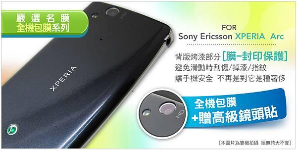 Sony Ericsson XPERIA Arc 全機包膜實品照 (1)1.jpg