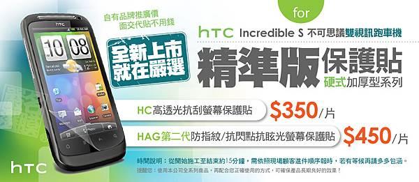 HTC Incredible S 精準版 螢幕保護貼 系列 (2).jpg