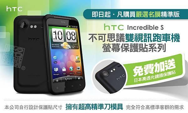HTC Incredible S 精準版 螢幕保護貼 系列.jpg