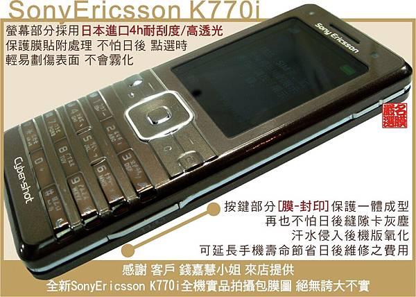 SonyEricsson K770i-3.jpg