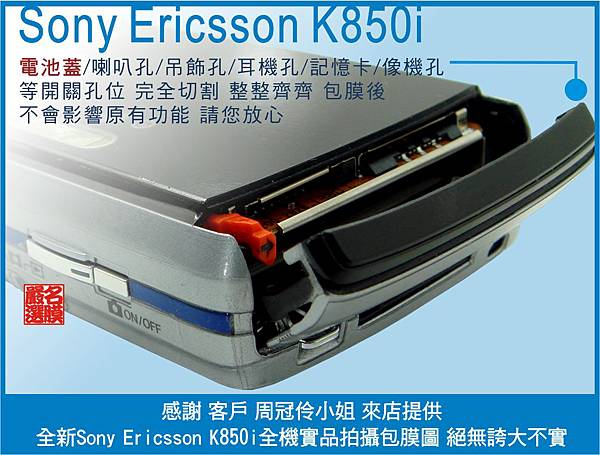 Sony Ericsson K850i-2.jpg