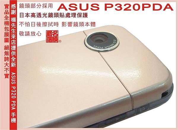 ASUS P320 PDA-2.jpg