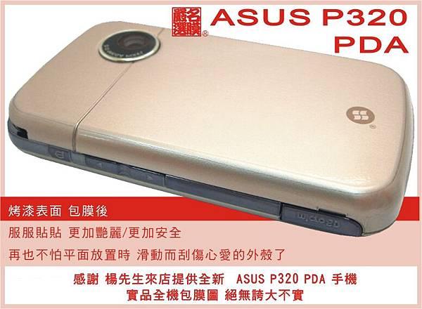 ASUS P320 PDA-1.jpg
