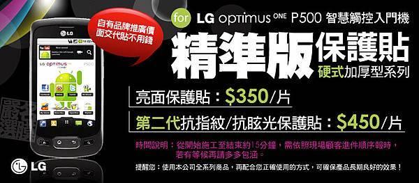 LG Optimus One P500 精準版螢幕保護貼 9.jpg