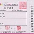捐贈現金收據台北市失親兒福利基金會 101年4月份.jpg