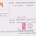日本地震賑災 捐款憑證20110315.jpg