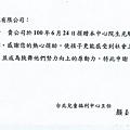 台北兒童福利中心  捐款感謝函 100年6月.jpg