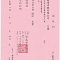 捐贈現金 財團法人 台北市 普濟寺 補助學童營養午餐專案 20110226.jpg