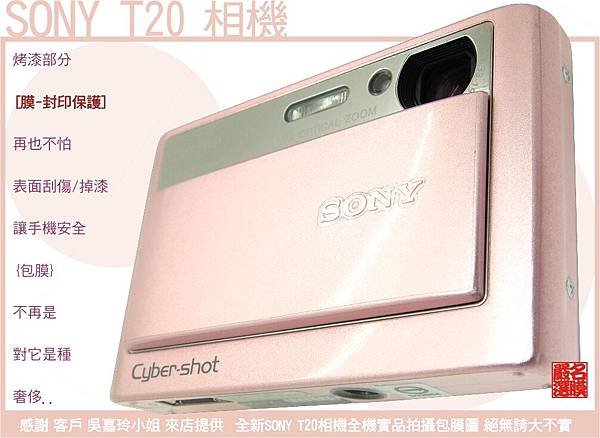SONY T20 相機-1.jpg