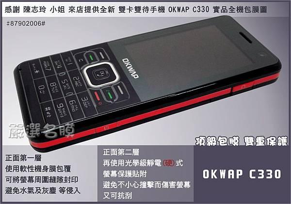 OKWAP C330-1.jpg