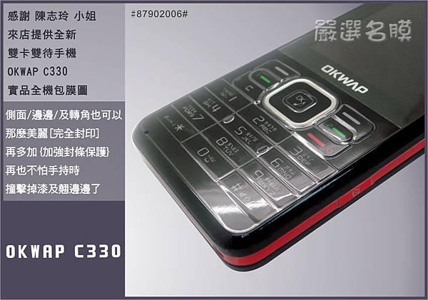 OKWAP C330-2.jpg