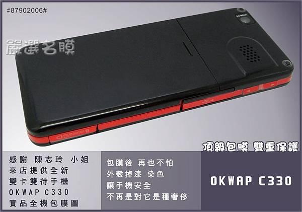 OKWAP C330-3.jpg