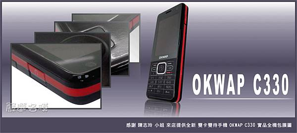 OKWAP-C330.gif