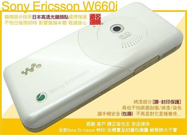 Sony Ericsson W660i-1.jpg