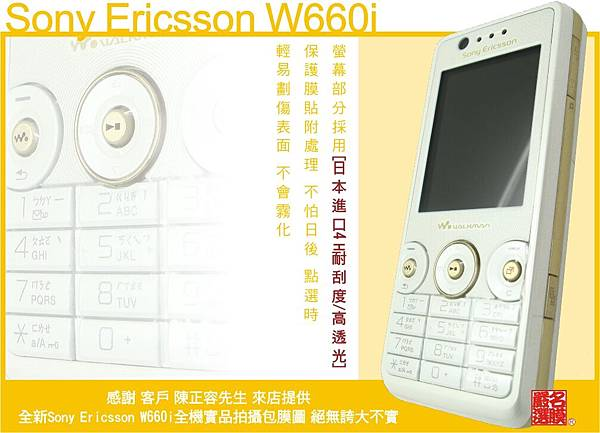 Sony Ericsson W660i-3.jpg