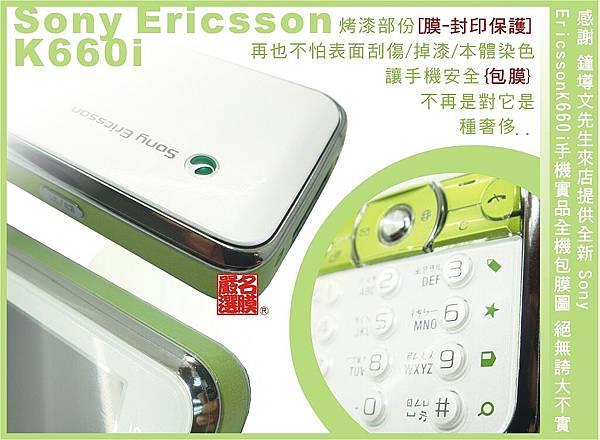 Sony Ericsson K660i-2.jpg