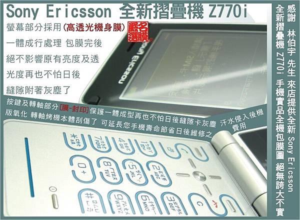 Sony Ericsson 全新摺疊機 Z770i-2.jpg