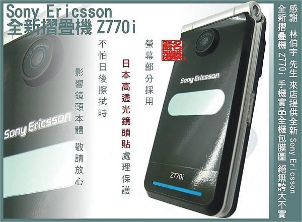 Sony Ericsson 全新摺疊機 Z770i-1.jpg
