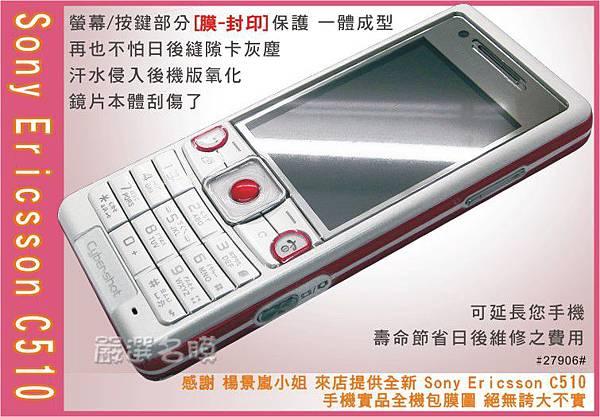 Sony Ericsson C510-1.jpg