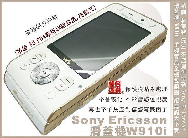 Sony Ericsson -3.jpg