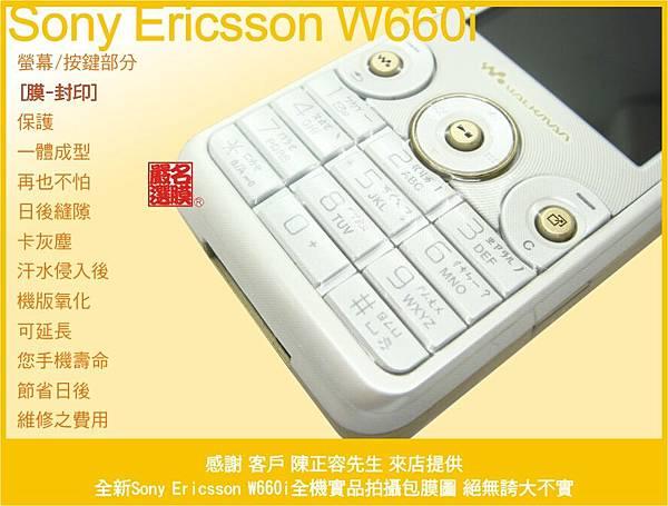 Sony Ericsson W660i-2.jpg