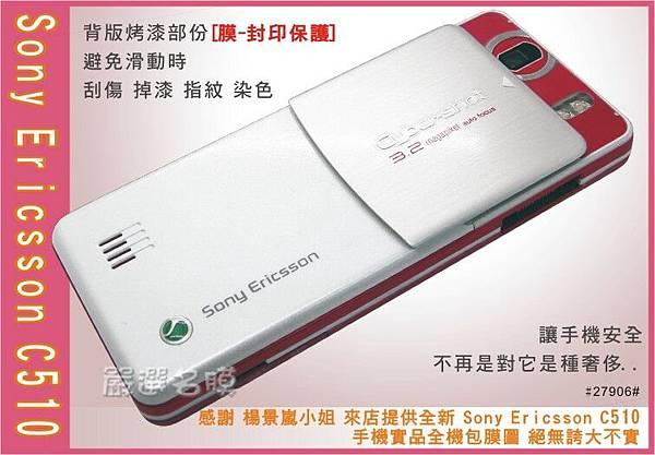 Sony Ericsson C510-2.jpg