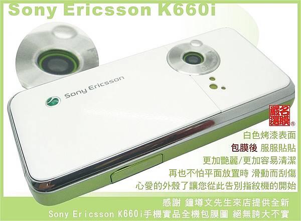 Sony Ericsson K660i-1.jpg