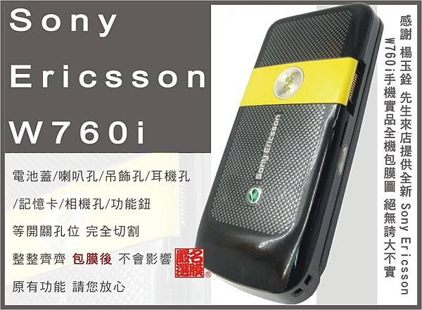 Sony Ericsson W760i-1.jpg