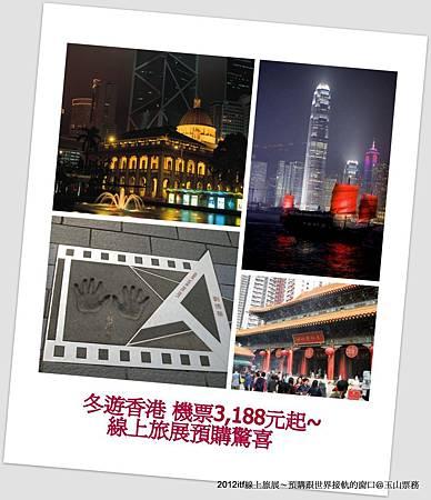 香港機票特賣