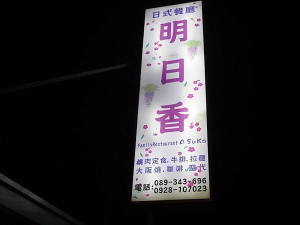 台東市-明日香(103.4.13)_001
