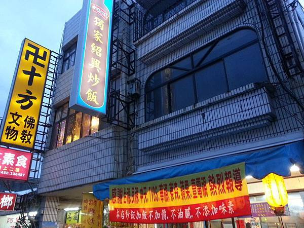 台東市-紹興炒飯(103.4.19)_001