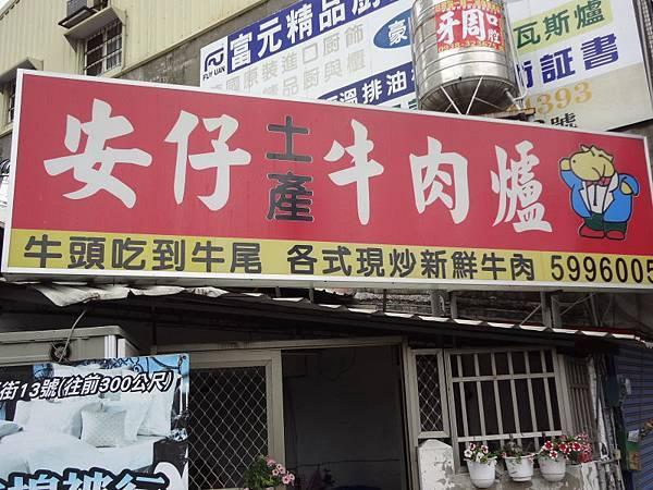 安仔牛肉(103.5.10)_001