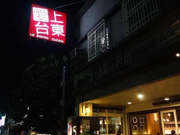 愛上台東(103.5.11)_001