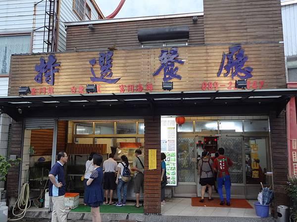 富岡-特選餐廳(103.6.15)_001