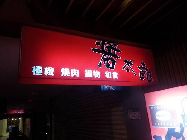 台北行(103.8.15-17)_002