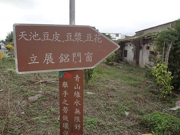 池上-大池豆皮店(103.10.19)_001