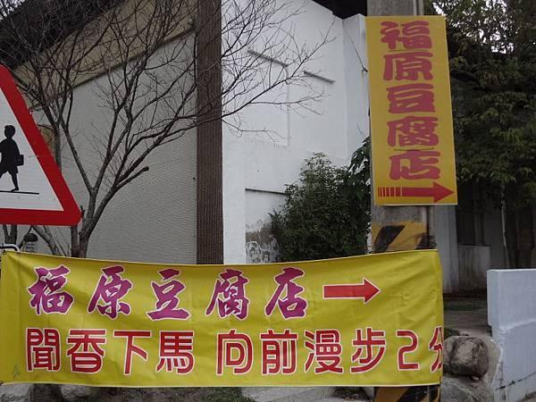 池上-福原豆腐店(103.10.19)_001