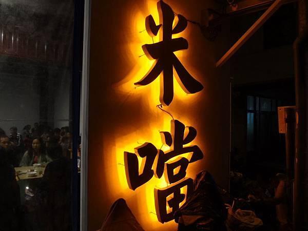 米噹泰烤(103.11.15)_001