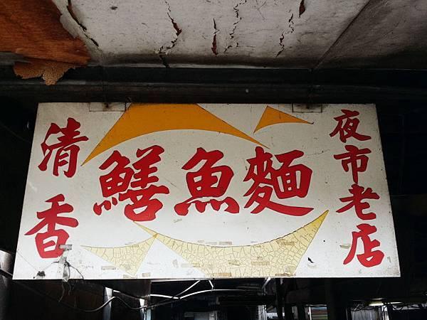 清香鱔魚麵(105.2.4)_001.JPG