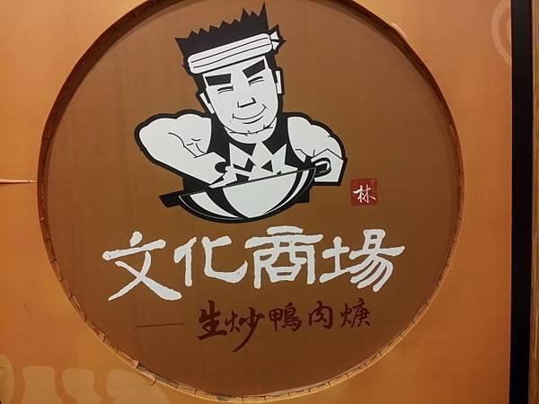生炒鴨肉羹(105.2.27)_007.JPG