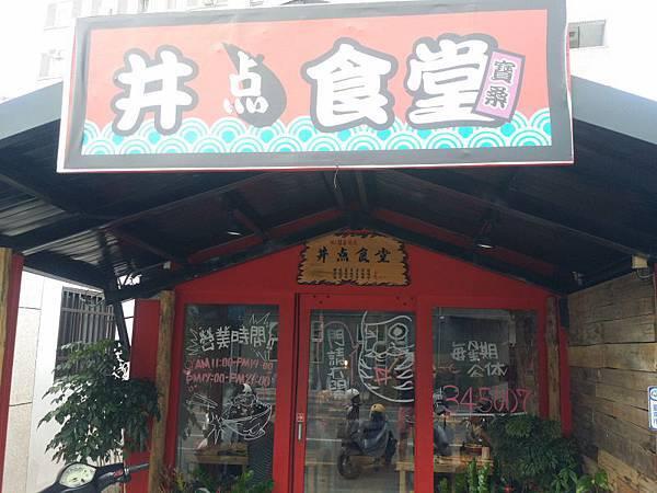井點食堂(105.6.5)_001.JPG