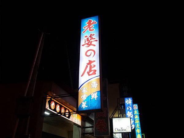 老婆的店(105.6.9)_002.JPG