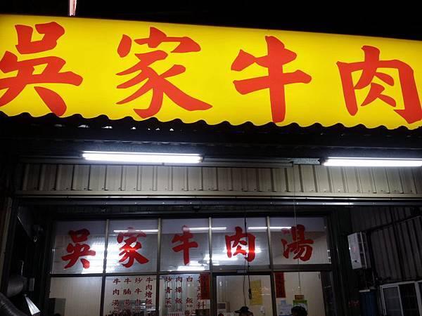 吳家牛肉(105.6.10)_001.JPG