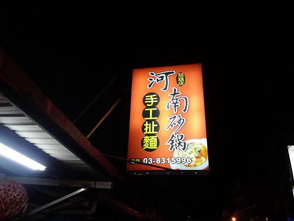 河南砂鍋麵(105.8.27)_001.JPG