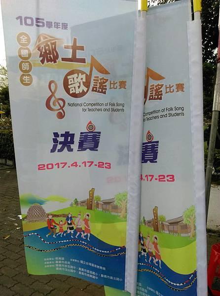 1060423全國師生鄉土歌謠比賽_001.JPG