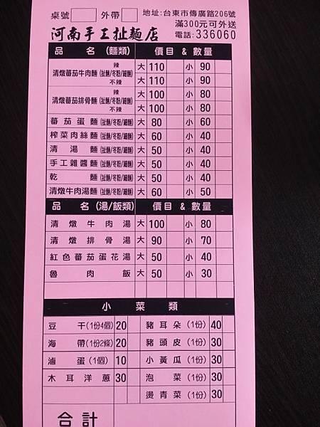 1060430河南手工扯麵_007.JPG