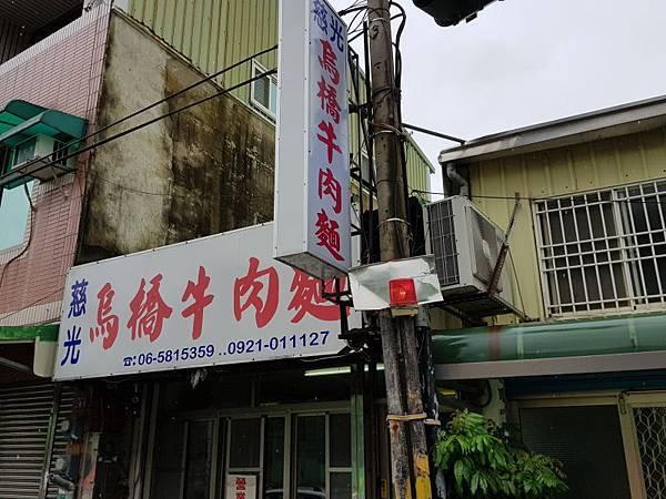 烏橋牛肉麵(106.6.17)_001.JPG