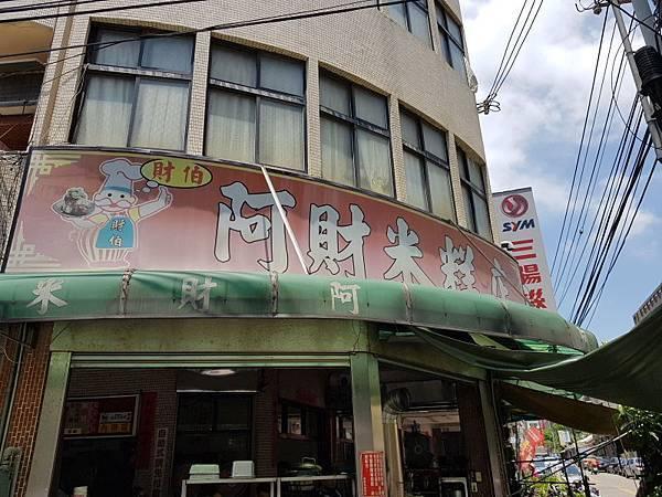 清水阿財米糕(106.8.12)_001.JPG